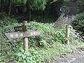大谷水神 - panoramio (1).jpg