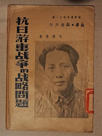 Maoism - Strategic Issues of Anti-Japanese Guerrilla War (1938)
