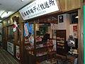 末広市場ディ!放送所.JPG
