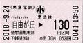 東急電鉄 自由が丘 130円区間 小児.png