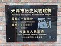 洛阳道先农大院4号铭牌.jpg