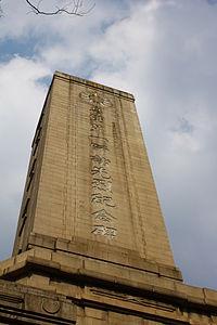 粵軍第一師諸先烈紀念碑正面2.JPG