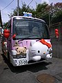 若木台幼稚園のバス - Flickr - mah japan.jpg