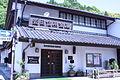 豊田信用金庫 足助支店 (2501785397).jpg