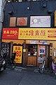 鳥貴族 第75号店 大正駅前店 (8007732731).jpg