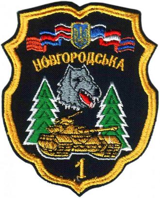 8th Army Corps (Ukraine) - Image: 1 а танкова бригада