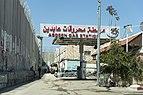 16-03-31-Bethlehem-Mauer-RalfR-WMA 1111.jpg