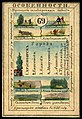 1856. Card from set of geographical cards of the Russian Empire 045.jpg