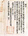 18970310 서재필 농상공부 고문 임명장.jpg