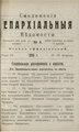 1916. Смоленские епархиальные ведомости. № 04.pdf