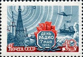 Почтовая марка СССР, 1958 год