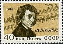 Почтовая марка СССР, 1960 год