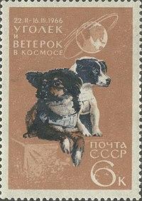 Памятная марка «Ветерок и Уголёк»