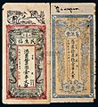 1 Chuàn vertical banknotes from the Republic of China.jpg