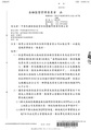 20150811 ROC-FSC 金管證投字第10400281312號函.pdf