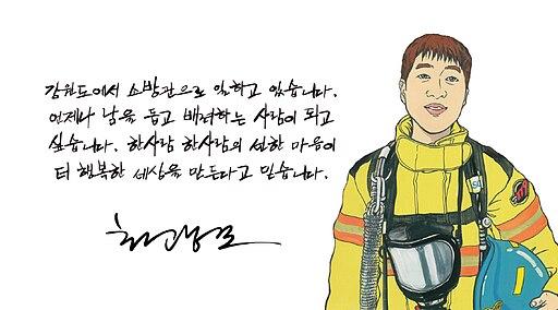 2017년 소방관 최광모 명함 뒷면 팝아트 초상화 소방공무원 방화복