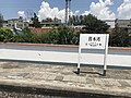 201908 Nameboard of Manshuiwan Station (2).jpg
