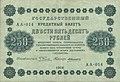 250 рублей 1918 года. Аверс.jpg