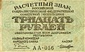 30roubles1922a.jpg