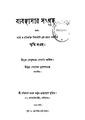 4990010057132 - Byabasthasar Sangraha, Goswami, Gokulchandra Comp., 278p, Religion, bengali (1881).pdf