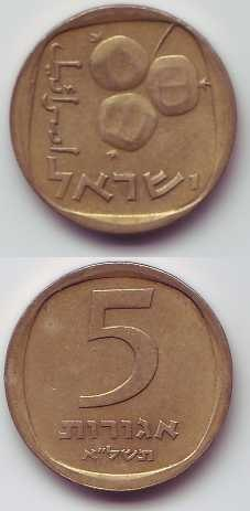 5 old Agorot coin