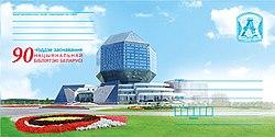 90-летие основания Национальной библиотеки Беларуси.jpg