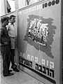 """A """"JOIN THE BRITISH ARMY"""" POSTER IN TEL AVIV. פוסטר בתל אביב הקורא לצעירים יהודים להתנדב לצבא הבריטי.D403-131.jpg"""