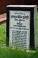 Abdul Matin Chowdhury Epitaph - Kazi Nazrul Islam Graveyard - University of Dhaka Campus - Dhaka 2015-05-31 2309.JPG