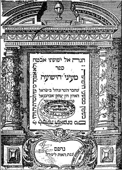 Title page of a 1647 edition of Abrabanel's commentary on Daniel, Ma'yanei ha-Yeshu'ah. - Isaac Abrabanel