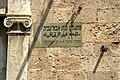 Abulafia restaurant sign Yafo (5987201844).jpg