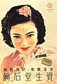 Advertisement for Shiseido Soap in 1941.jpg