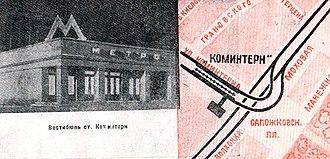 Aleksandrovsky Sad (Moscow Metro) - Old vestibule