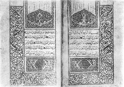 صورة للصفحتين الأولتين من «المخطوط الفاتيكاني عدد 250»، وهو عبارة عن ترجمة عربية لإنجيل الدياسطرون، ويرقى للعصر العباسي.