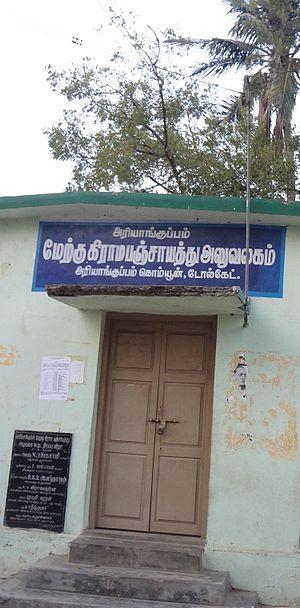 Ariyankuppam (West) - Image: Ariyankuppam West Panchayat