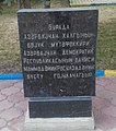 BDU önündə M.Ə.Rəsulzadəyə abidə ucaldılacağı barədə məlumat olan lövhə (cropped).jpg