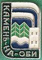 Badge Камень-на-Оби.jpg