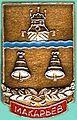 Badge Макарьев.jpg