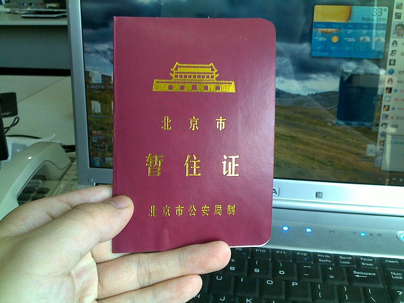 File:Beijing City Temporary Residence Permit 20100519.jpg