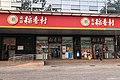 Beijing Daoxiangcun store at Dongzhimen Inner St (20201009163013).jpg