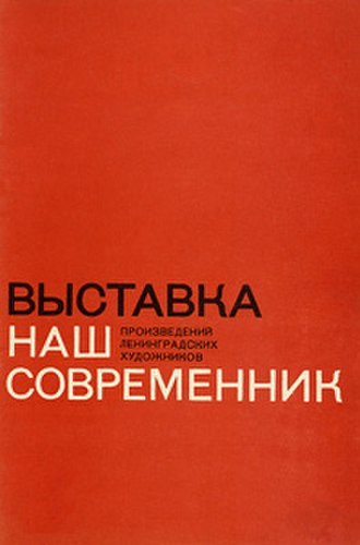 1971 in fine arts of the Soviet Union - Exhibition Catalog