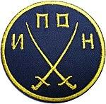 Reggimento Operazioni Speciali Ceceno patch.jpg