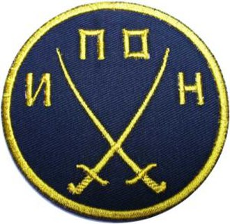 War of Dagestan - Image: Chechen Special Operations Regiment patch