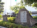 Chikushino City Cultural Hall Otomo no Tabito poem monument.jpg