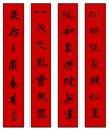 Chinese calligraphy x4.png