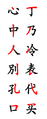 Chinese characters-12 basic strokes.png