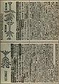 Chong xiu zhen he jin shi zheng lei bei yong cao yao 重修政和经史证类备用本草 (1957.4) (20587130386).jpg