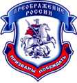 Coat of arms of the Transfiguration of Russia.png