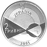 Coin of Ukraine Filatov A.jpg