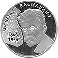Coin of Ukraine Vasilenko R.jpg
