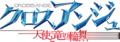 Cross Ange logo.png